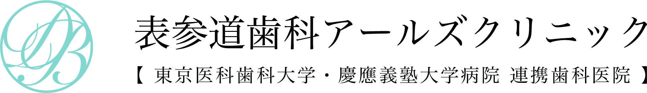 審美歯科治療が保険でできる東京の表参道歯科アールズクリニック